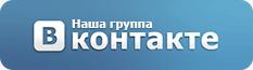 Наша група ВКонтакте